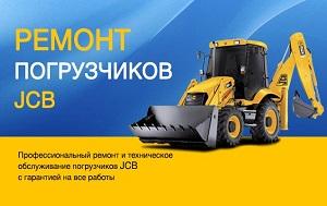 Ремонт ГСТ и гидравлики JCB